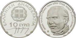 В 2007 году Банк Греции эмитировал серебряную монету 10 евро к 50-й годовщине смерти Никоса Казандзакиса