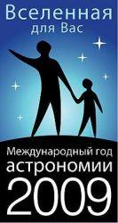 Логотип Международного года астрономии — 2009